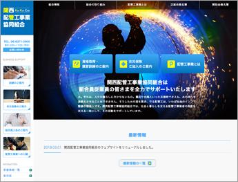 関西配管工事業協同組合ウェブサイトHOME